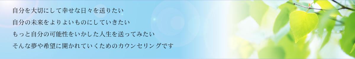 心理カウンセラー美野直子の「カウンセリングオフィス・サンシャイン」
